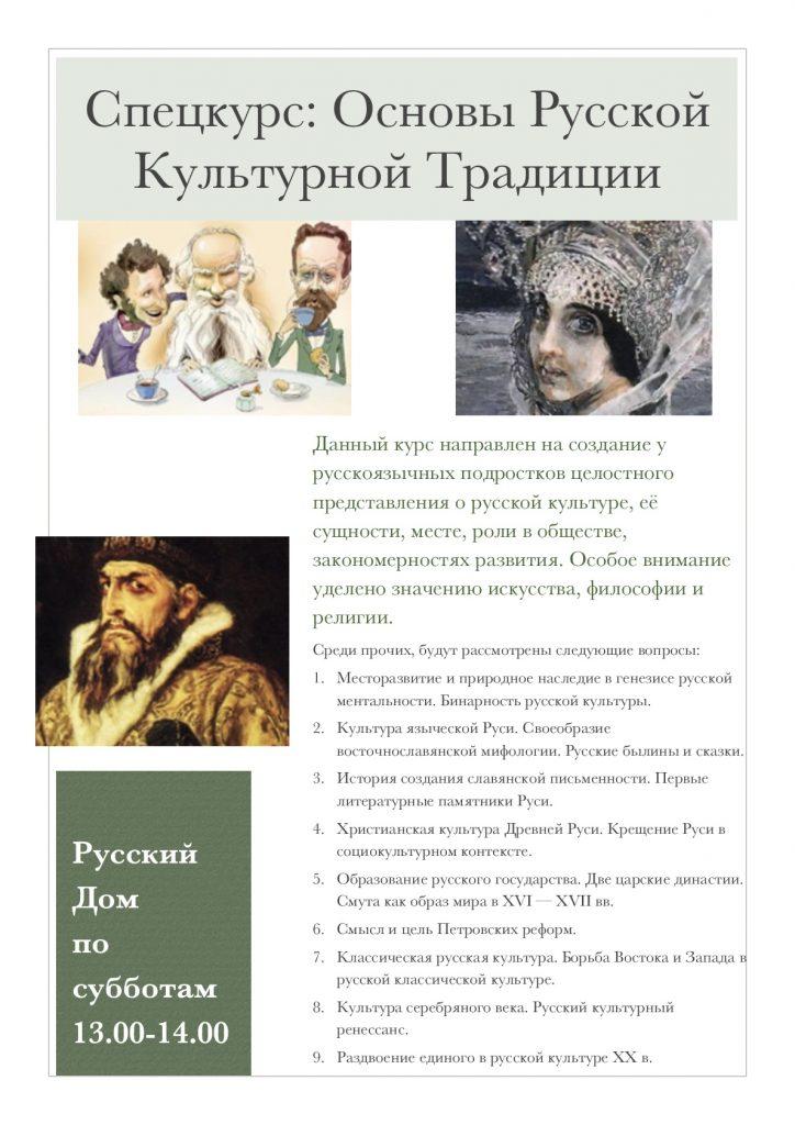 curso-de-cultura-rusa