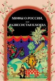 Мифы о Россиии
