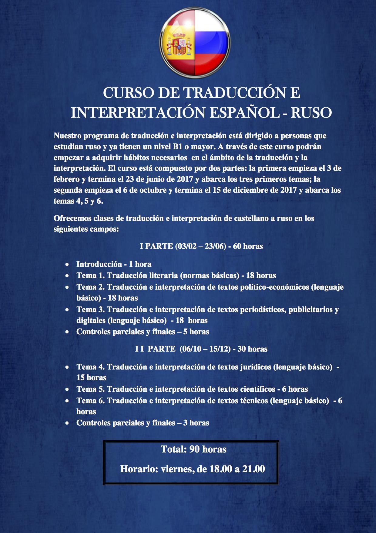 CURSO DE TRADUCCIÓN E INTERPRETACIÓN ESPAÑOL